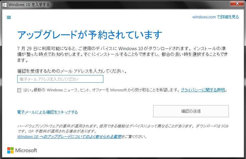 Windows10無料アップグレード予約画面